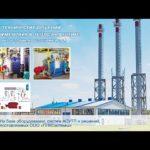 Видео: Обзор технических решений для применения в теплоэнергетике
