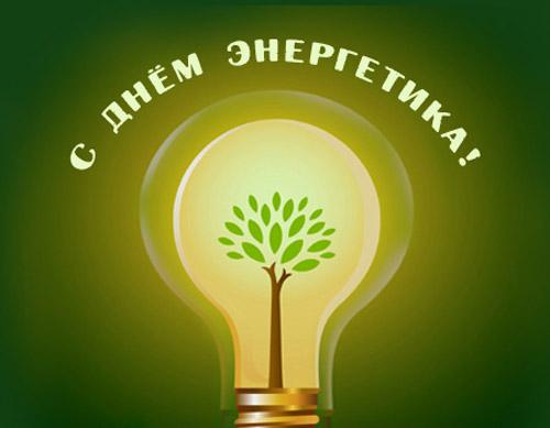 день энергетика 2013