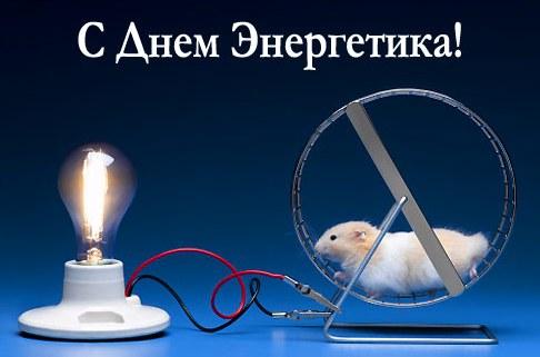 Сценка На День Энергетика