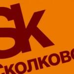 Фонд «Сколково» и Мосэнерго создадут новую площадку для работы