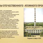 Где же расположена Первая в мире АЭС?