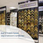 Покупайте лучшие багеты в Московской Зеркальной Фабрике!