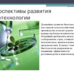 Развитие биотехнологий