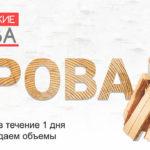 Заказывайте дрова по выгодной цене в Москве от компании «Московские дрова»