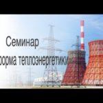 Видео: Семинар «Реформа теплоэнергетики»
