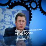 Видео: ТЭК России в XXI веке - 2016